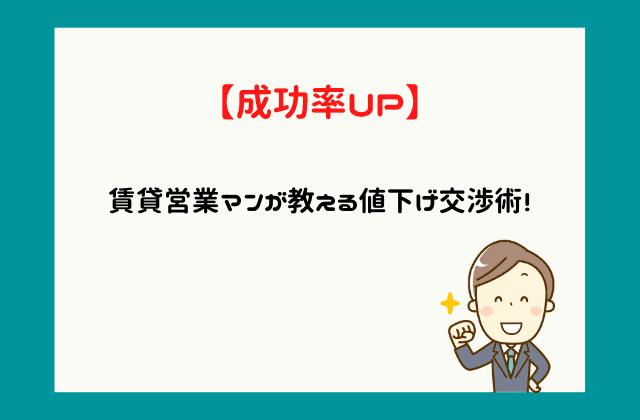 【成功率UP】賃貸営業マンが教える値下げ交渉術!