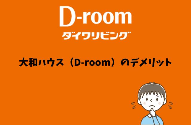 大和ハウス(D-room)のデメリット