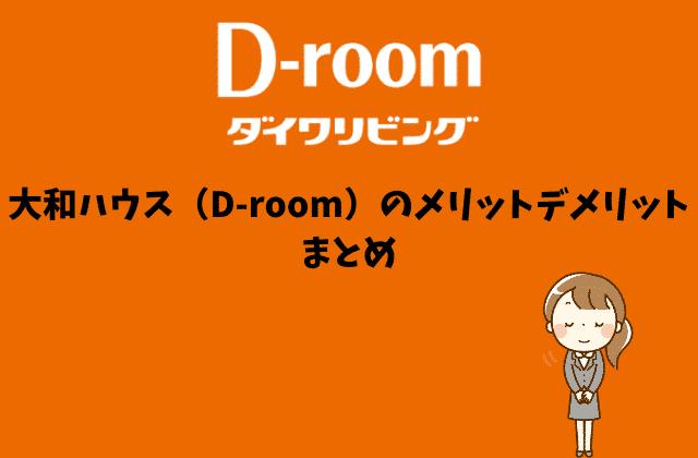 大和ハウス(D-room)のメリットデメリットまとめ