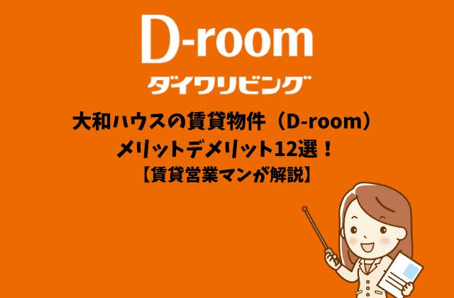 大和ハウスの賃貸物件(D-room)メリットデメリット12選!【賃貸営業マンが解説】