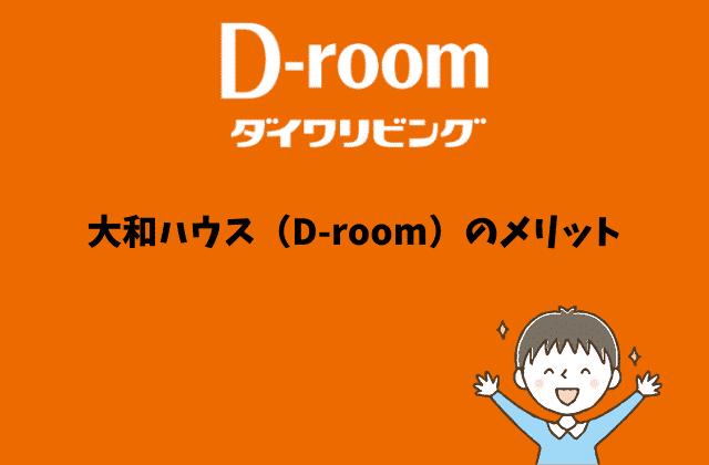 大和ハウス(D-room)のメリット