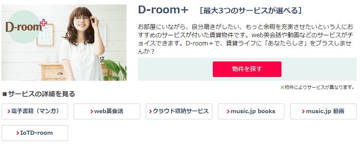 D-roomはアフターサービスが充実