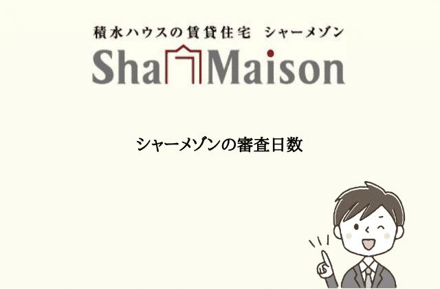 シャーメゾンの審査日数