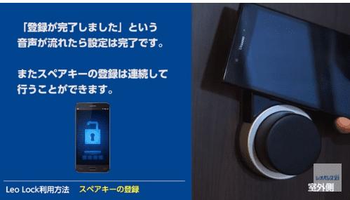 スマートフォンをレオロックに登録する方法④