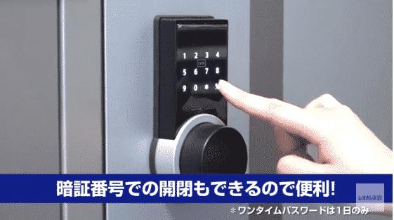 レオロックは暗証番号での開閉も可能