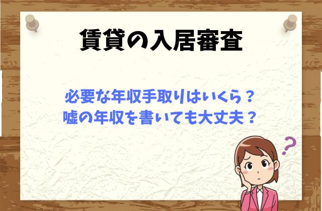 【入居審査】必要な年収手取りはいくら?嘘の年収を書いても大丈夫?