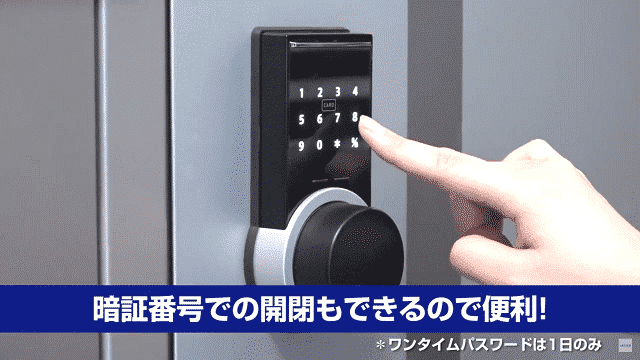 暗証番号での解錠も可能