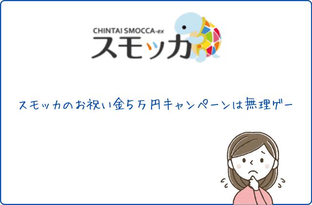 スモッカのお祝い金5万円キャンペーンは無理ゲー