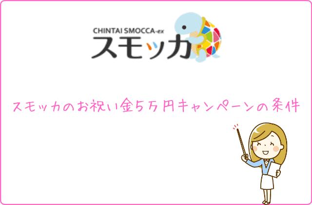 スモッカのお祝い金5万円キャンペーンの条件