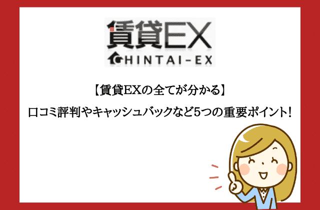【賃貸EXの全てが分かる】口コミ評判やキャッシュバックなど5つの重要ポイント!