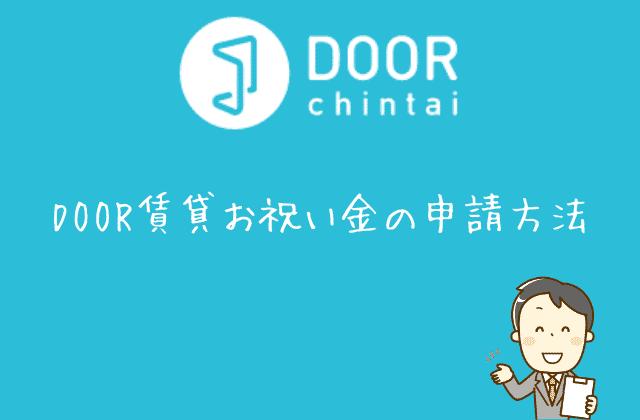 DOOR賃貸お祝い金の申請方法