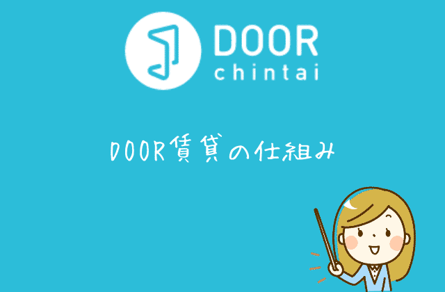 DOOR賃貸の仕組み