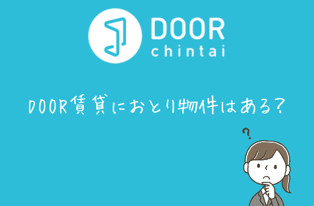 DOOR賃貸におとり物件はある?