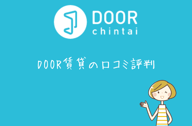 DOOR賃貸の口コミ評判