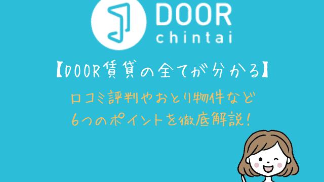 【DOOR賃貸の全てが分かる】口コミ評判やおとり物件など6つの重要ポイント!