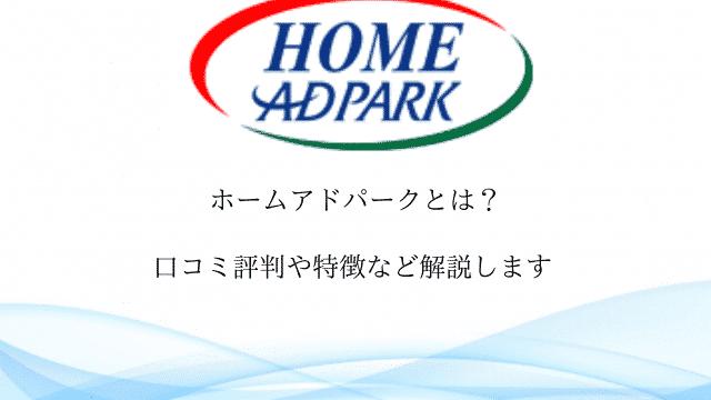 ホームアドパークとは?