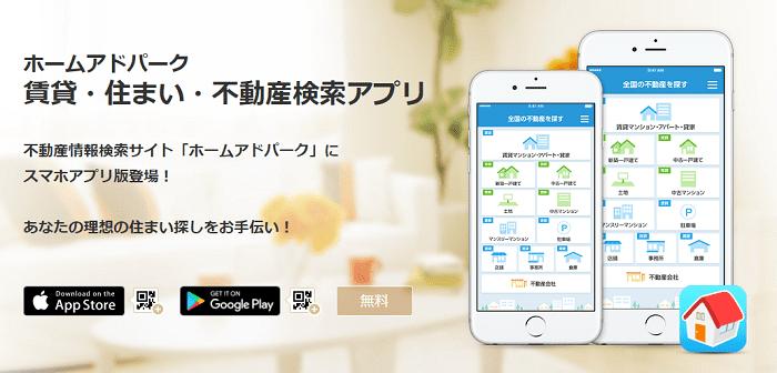 ホームアドパークアプリ