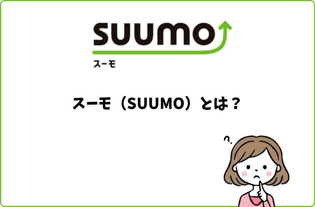 スーモ(SUUMO)とは?