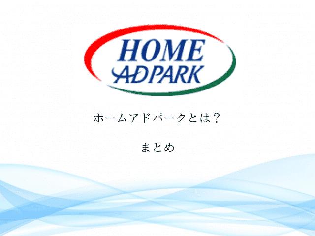 ホームアドパークとは?まとめ