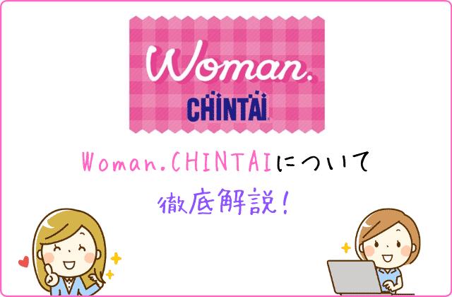 【女性必見】Woman.CHINTAI(ウーマン賃貸)について徹底解説!