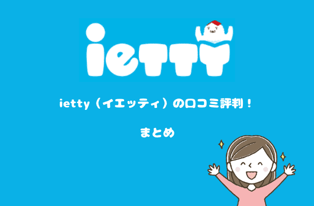 ietty(イエッティ)の口コミ評判!まとめ