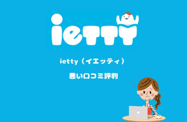 ietty(イエッティ)悪い口コミ評判