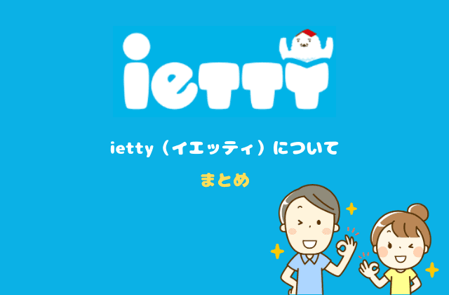 ietty(イエッティ)についてまとめ