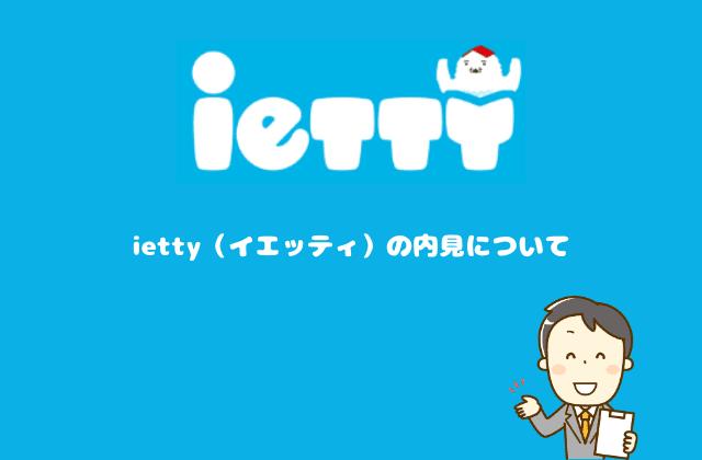 ietty(イエッティ)の内見について