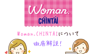 Woman.CHINTAIについてまとめ