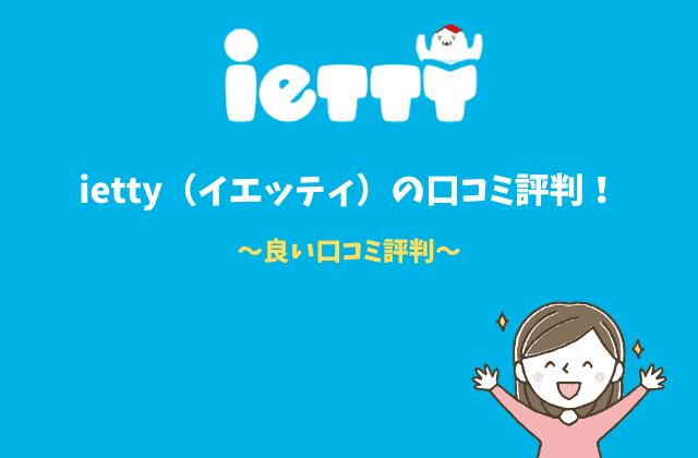 ietty(イエッティ)の良い口コミ評判!
