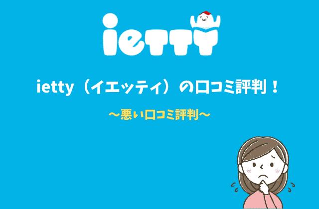 ietty(イエッティ)の悪い口コミ評判!