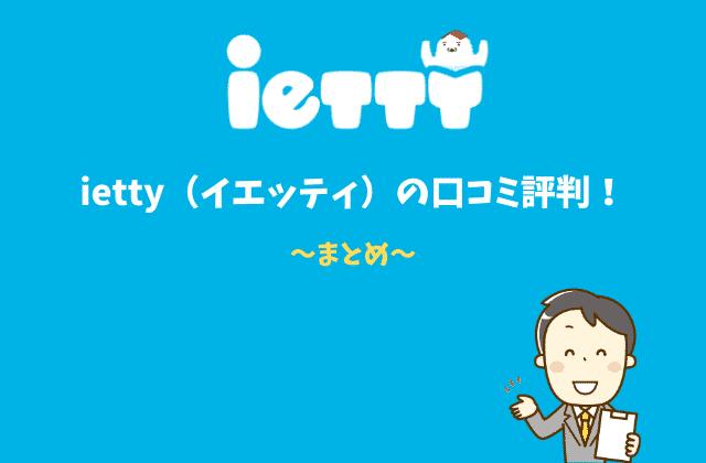 ietty(イエッティ)の口コミ評判! まとめ