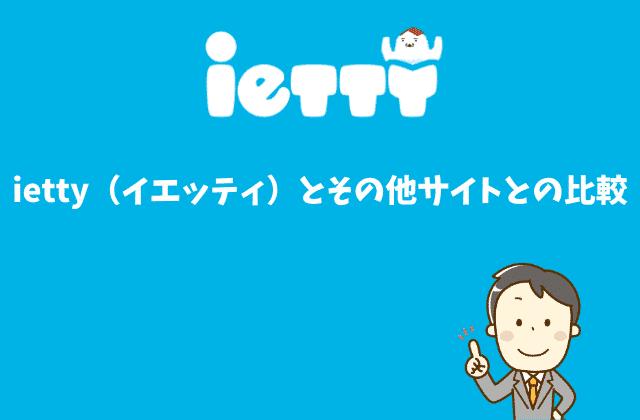 ietty(イエッティ)とその他サイトとの比較