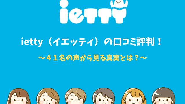ietty(イエッティ)の口コミ評判!