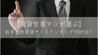 【賃貸営業マンが選ぶ】おすすめ賃貸サイトランキングTOP10!
