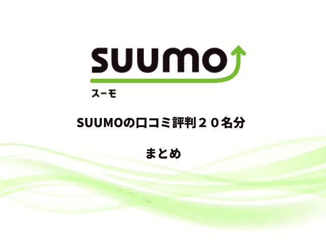 SUUMOの口コミ評判20名分まとめ
