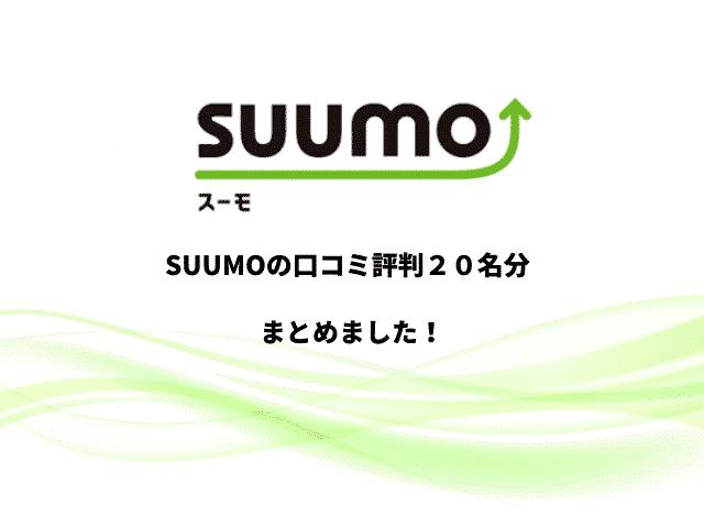 SUUMOの口コミ評判20名分まとめました!