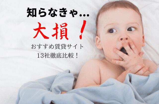 おすすめ賃貸サイト13社比較!