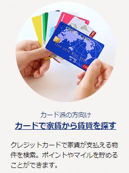 カード払い可能