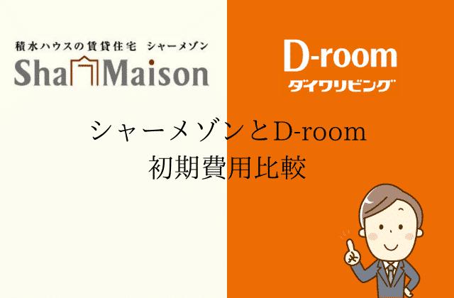 シャーメゾンとD-room 初期費用比較
