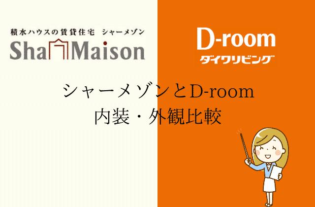 シャーメゾンとD-room 内装・外観比較