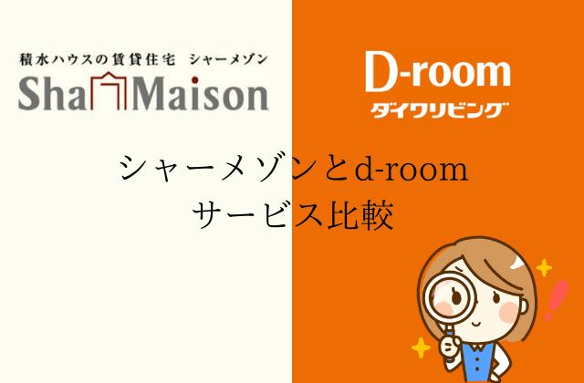 シャーメゾンとD-room サービス比較