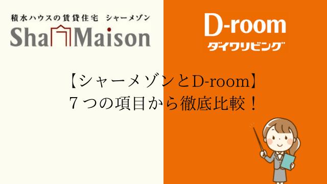 【シャーメゾンとD-room】7つの項目から徹底比較!