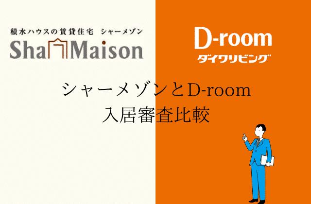 シャーメゾンとD-room 入居審査比較