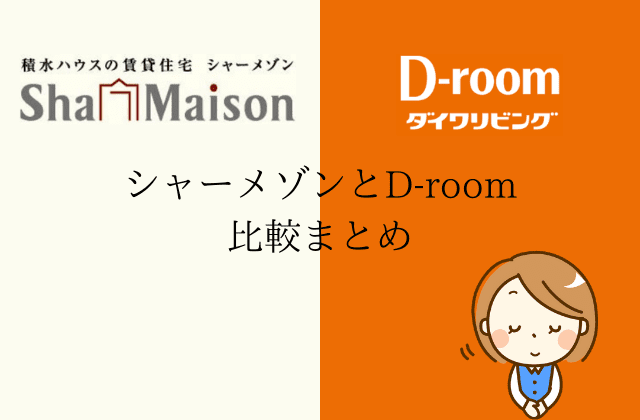 シャーメゾンとD-room比較まとめ