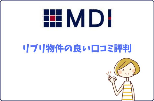 【リブリ物件の良い口コミ評判