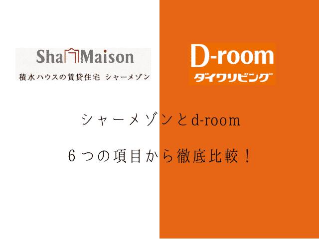 シャーメゾンとd-room6つの項目から徹底比較!