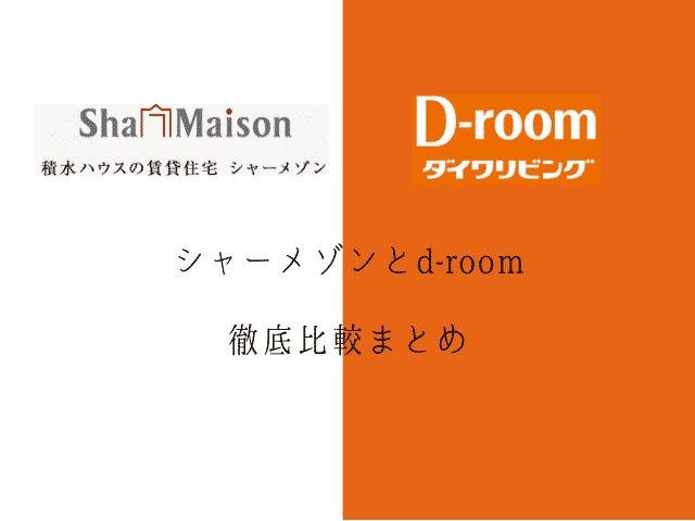 シャーメゾンとd-room徹底比較まとめ