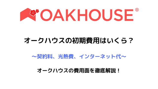 オークハウスの初期費用はいくら?