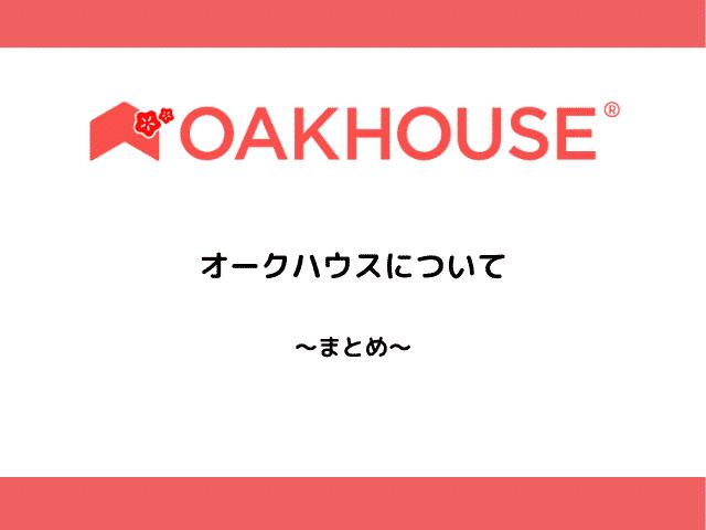 オークハウスについてまとめ